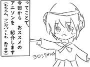 一ノ瀬さんはアニソンマスター
