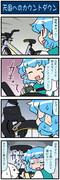 がんばれ小傘さん 2774