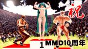 祝!MMD10周年