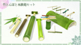 【MMDアクセサリ配布】竹とんぼと水鉄砲セット