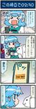 がんばれ小傘さん 2775