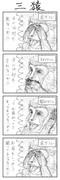 リメイク4コマ漫画「三猿」