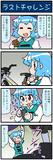 がんばれ小傘さん 2776