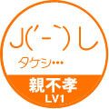 親不孝LV1