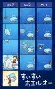 すいすい泳ぐホエルオー