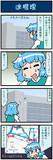 がんばれ小傘さん 2777