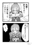 失恋佳織ちゃん