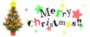 クリスマス。