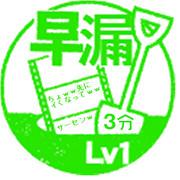 【運営用】早漏Lv1