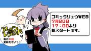 <お知らせ>コミックリュウWEB新スタート