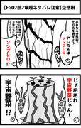 【FGO2部2章超ネタバレ注意】空想樹