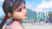 完成 水着咲ちゃんが可愛く「おねがいダーリン」│MMDお姉チャンバラPBR