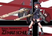 マックス・シュルツ 艤装改変MG14z