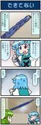 がんばれ小傘さん 2781