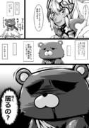 ふぁてご #129(北欧異聞帯ネタバレ有)