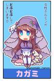 【花騎士】カガミ