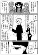 要注意団体『犀賀派』(SCP/Fateパロ)