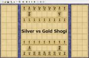 【変則将棋】銀vs金【対局】