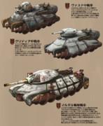 王立戦車委員会の子供たち