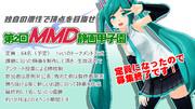 第2回MMD静画甲子園 参加者募集のお知らせ(終了)