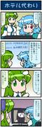 がんばれ小傘さん 2782