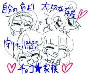 チョコ★家族(ATUD作)