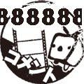 88888888コメントLv1