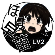 ほぼ早苗Lv2