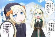 アビゲイルちゃん VS ゲルダちゃん