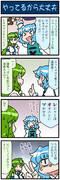 がんばれ小傘さん 2783