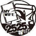 マイ嫁 2525人