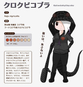 【地味すごオリフレS】クロクビコブラ