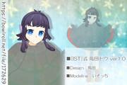 【MMD】[IST]式 烏田トウ ver1.0【モデル配布】