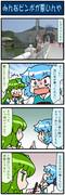 がんばれ小傘さん 2784