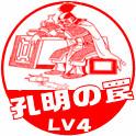 孔明の罠LV4