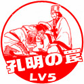 孔明の罠LV5