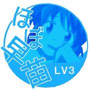 ほぼ早苗Lv3