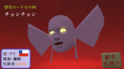 【怪奇カード-その88】チョンチョン