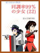 小説用表紙絵:同調率99%の少女(22)