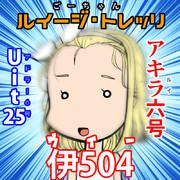 【艦これ】名前【伊504】