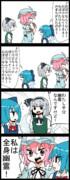 【四コマ】幽霊天国!幻想郷!