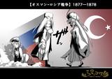 帝政イワン、義によりブルガリアちゃんを救わんとす【露土戦争】