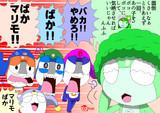 【オリケロ】バカマリモ