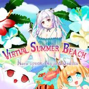 VIRTUAL SUMMER BEACH