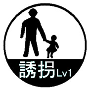 誘拐Lv1