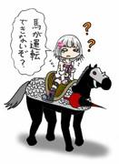 馬が運転できないヨメミ