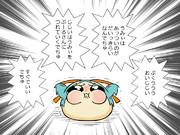 うみぷく(虐)