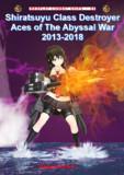 メスプレイ出版コンバットシップ・シリーズ Vol 80