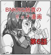 BNKRG姉貴のリョナ漫画 第6話