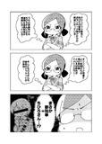 千川ちひろ都知事説
